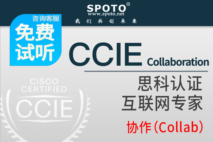 ccie Collaboration协作